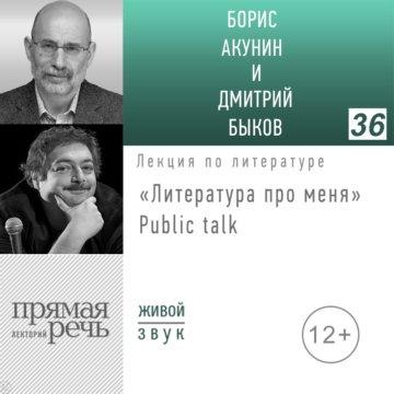 Борис Акунин и Дмитрий Быков. Public Talk