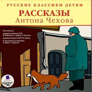 Русские классики детям. Рассказы Антона Чехова