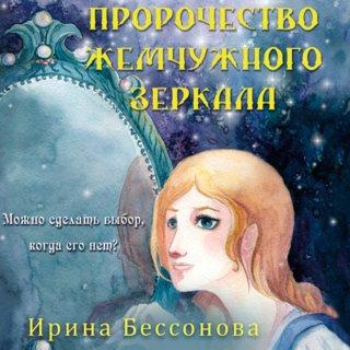 Пророчество жемчужного зеркала