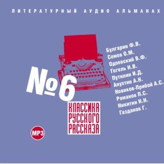 Классика русского рассказа № 6