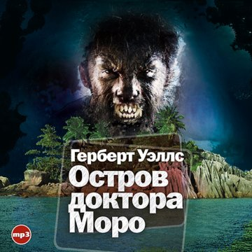 Остров докотора Моро