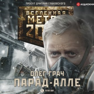 Метро 2033: Парад-алле
