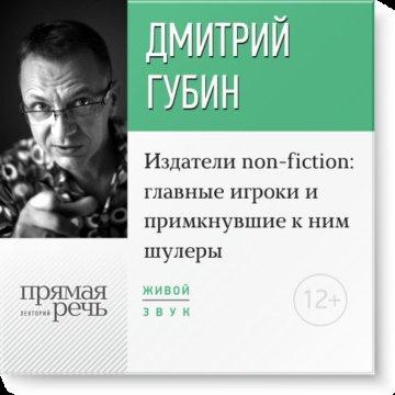 Издатели non-fiction: главные игроки и примкнувшие к ним шулеры