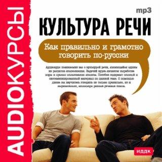 Аудиокурсы. Культура речи