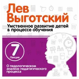 О педагогическом анализе педагогического процесса