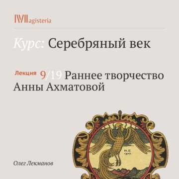 Раннее творчество Анны Ахматовой