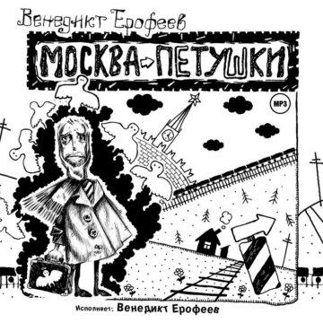 Москва - Петушки (авторское прочтение)