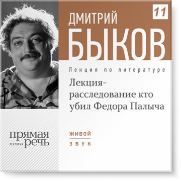 Лекция-расследование Кто убил Федора Палыча