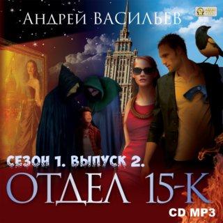 Отдел «15-К». Сезон 1. Выпуск 2