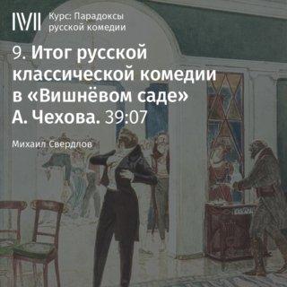 Итог русской классической комедии в «Вишневом саде» А. Чехова