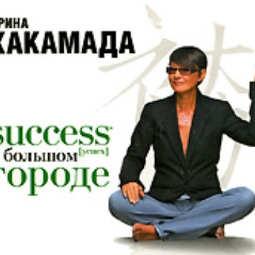 Succes (успех) в большом городе