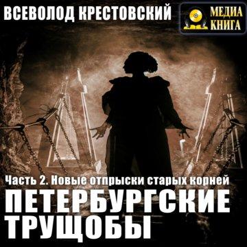 Петербургские трущобы. Часть 2. Новые отпрыски старых корней