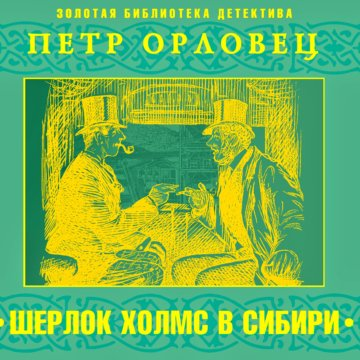 Приключения Шерлока Холмса в Сибири