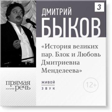 Блок и Любовь Дмитриевна Менделеева. История великих пар