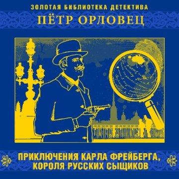 Приключения Карла Фрейберга, короля русских сыщиков