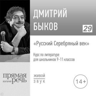 Онлайн-урок по литературе «Русский Серебряный век». 9-11 класс