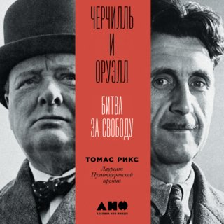 Черчилль и Оруэлл: Битва за свободу