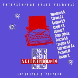 Классика русского детективного рассказа № 4