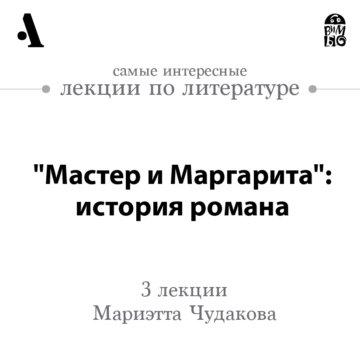 «Мастер и Маргарита»: история романа