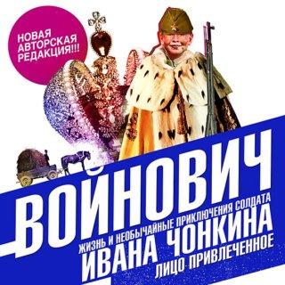 Жизнь и необычайные приключения солдата Ивана Чонкина. Книга вторая. Лицо привлеченное