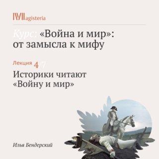 Историки читают «Войну и мир»