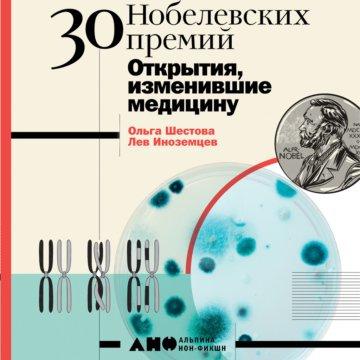 30 нобелевских премий: Открытия, изменившие медицину