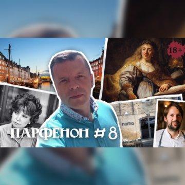 Парфенон #8: Копенгаген: дизайн и Noma, частный Рембрандт, «Люся» Гурченко и жизнь как песня