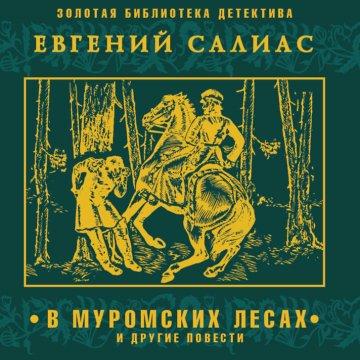 В Муромских лесах и другие повести