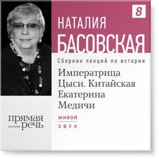 Императрица Цыси. Китайская Екатерина Медичи