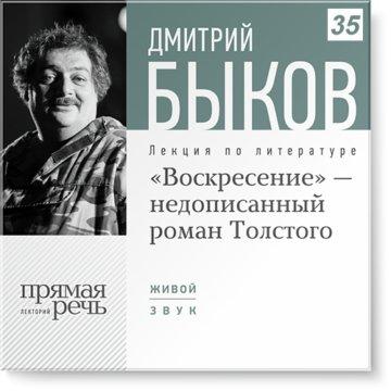 «Воскресение» - незаконченный роман Толстого