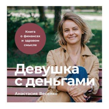 Девушка с деньгами: Книга о финансах и здравом смысле