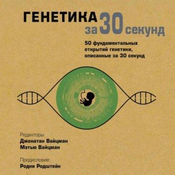 Генетика за 30 секунд