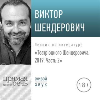 Театр одного Шендеровича. 2019. Часть 2